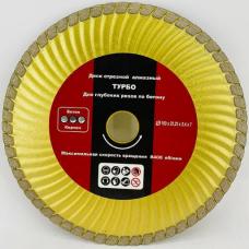 Алмазний диск по бетону 125х22,23х2 мм ТУРБОВОЛНА